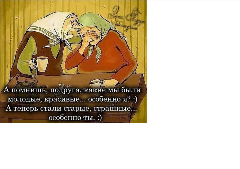 Картинка с надписью а помнишь подруга какими мы были, днем защитника отечества
