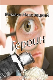 Михаил Маковецкий 3