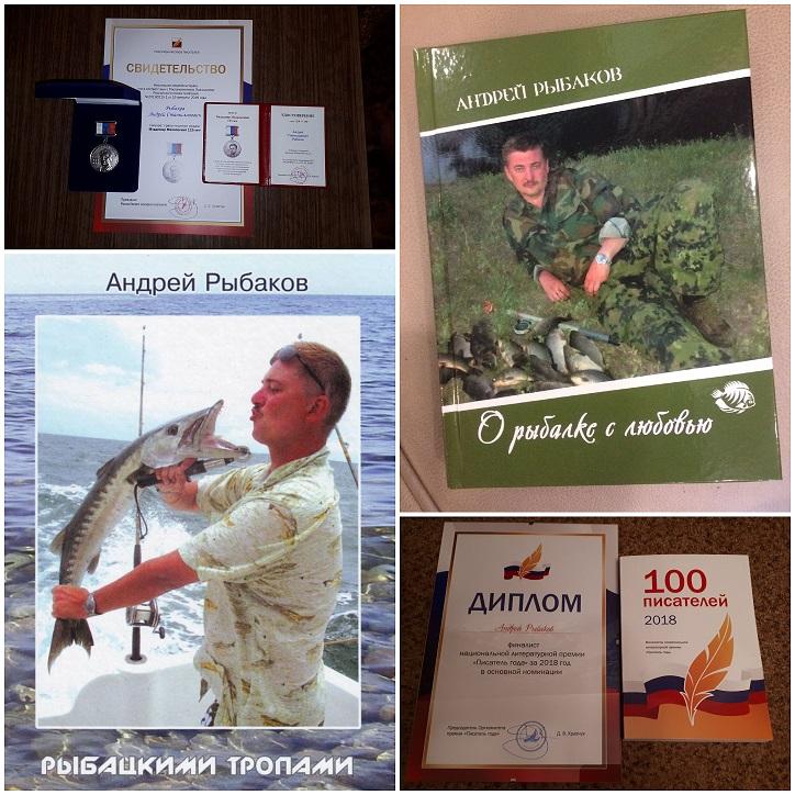 владимир рыбаков писатель