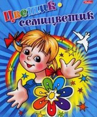 Цветиксемицветик  Химки  Каталог частных детских садов