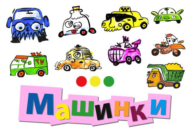 Машинки картинки детские для мальчиков цветные - 9