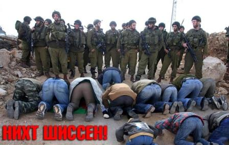 Мусульмане молятся на израильских солдат.