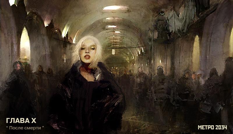 скачать игру метро 2034 через торрент бесплатно на русском торрент - фото 4