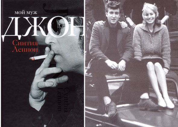 О книге Синтии Леннон - Мой муж Джон - 2009