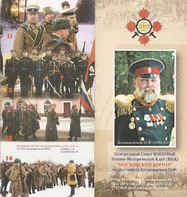 Картинки по запросу Вольфганг Акунов. Стойкий оловянный солдатик