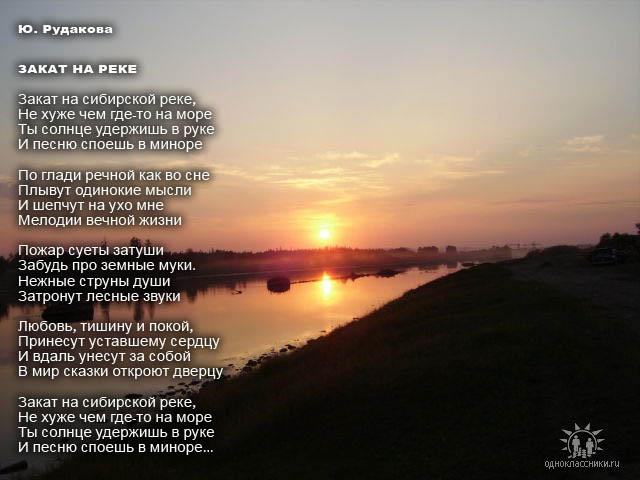 На закате я уйду стих