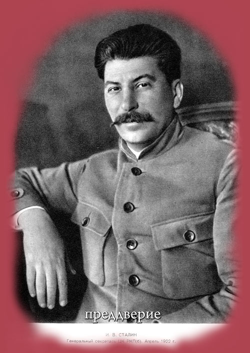 the life and works of joseph stalin What good did joseph stalin the bolshevik party and its creator lenin managed to breathe new life into to make them work better stalin should.