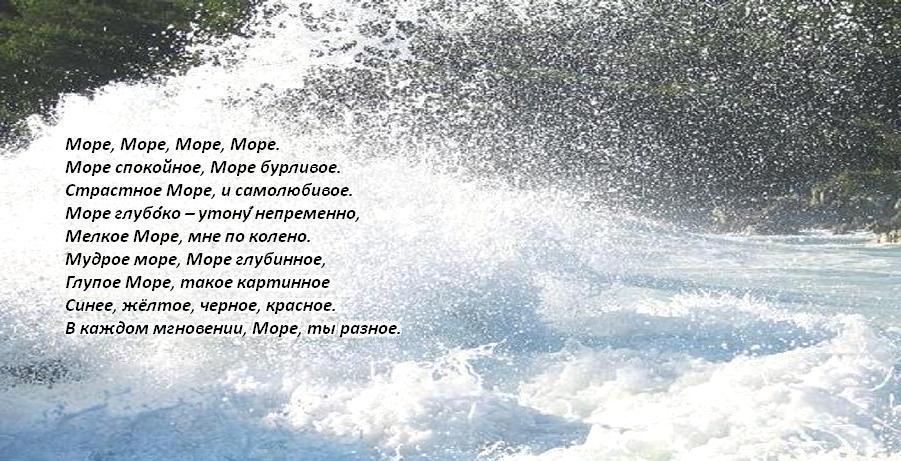 Стихи о черном море короткие и красивые, пожелания доброго утра
