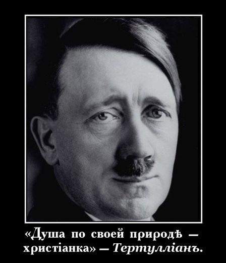 Hitler_Demotiv.