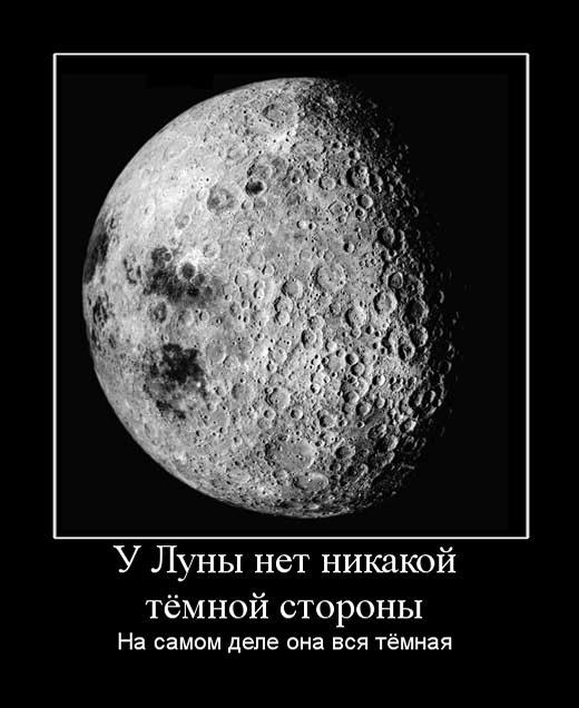 темная сторона луны фото