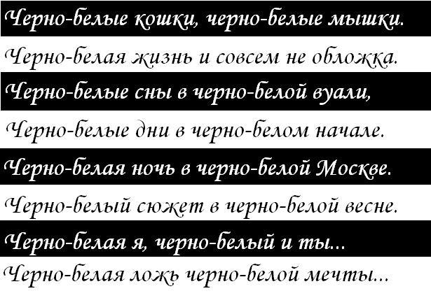черно белая фотография стихи сгорания