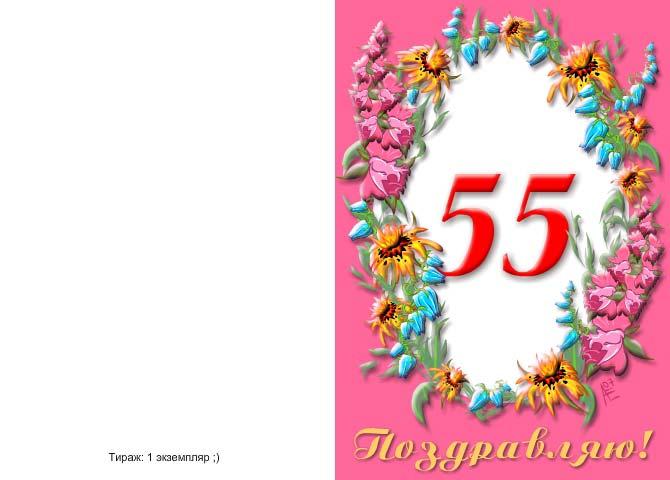 Поздравления с днём рождения сестре на 55