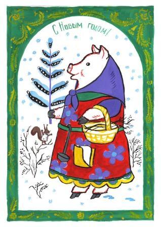 Новогодние открытки 2007 год свиньи