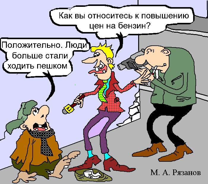 Картинки по запросу Карикатура повышение цен на нефть и бензин