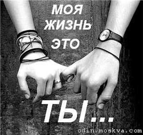 Жизнь моя это ты
