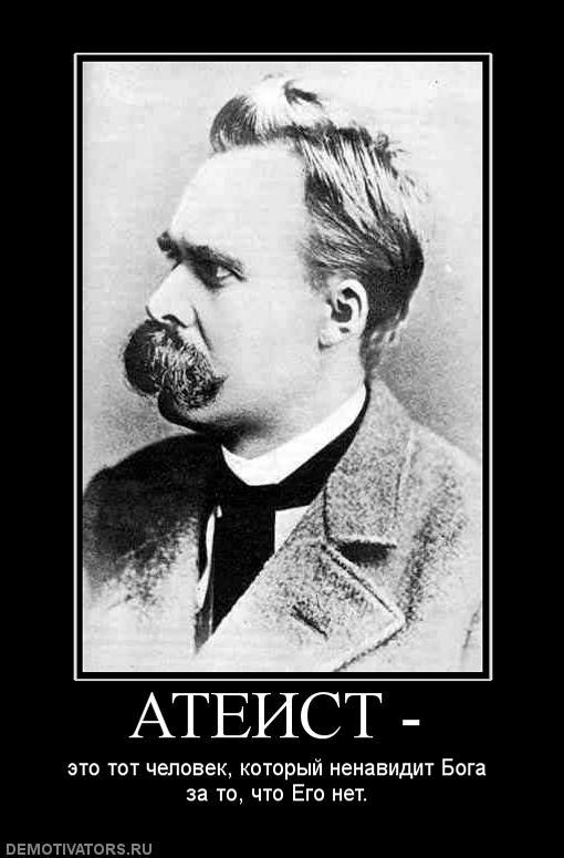 Атеист картинки прикольные