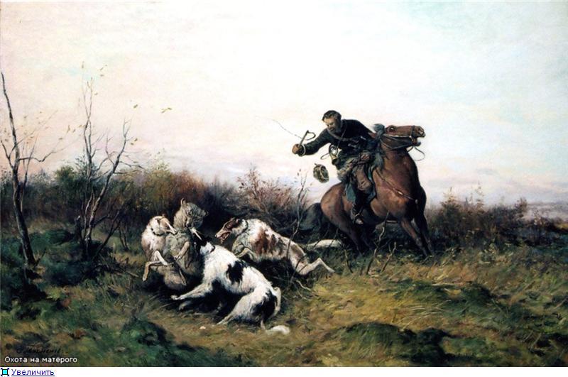 Картинки по запросу особенности национальной охоты