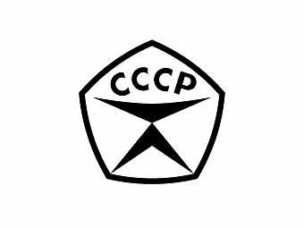 Вот эти знаки я считаю символами нашего Советского...