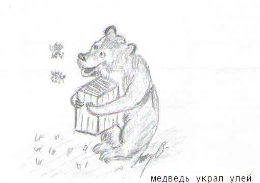Медведь и пасечник...