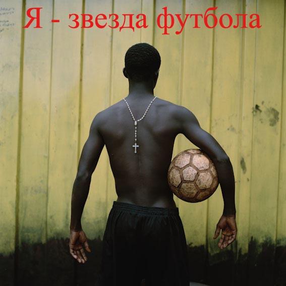Реал Мадрид, Сборная Бельгии по футболу, Сборная Сербии по футболу, Манчестер Юнайтед, Криштиану Роналду