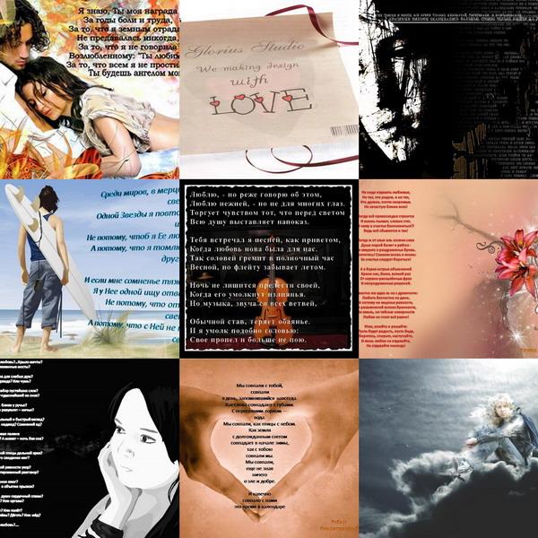 любовь в картинках со стихами: