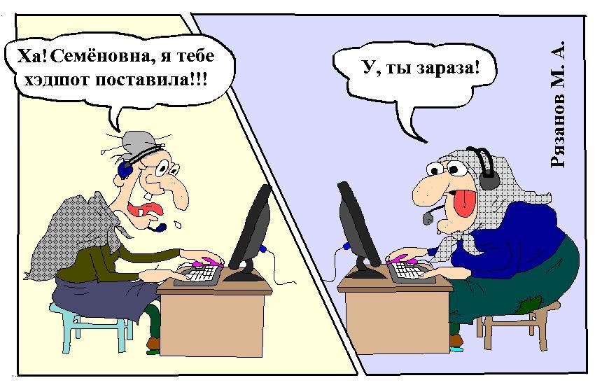 Картинки по запросу карикатуры об интернете