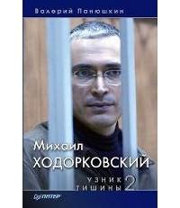 В. Панюшкин.  -Михаил Ходорковский. Узник тишины-