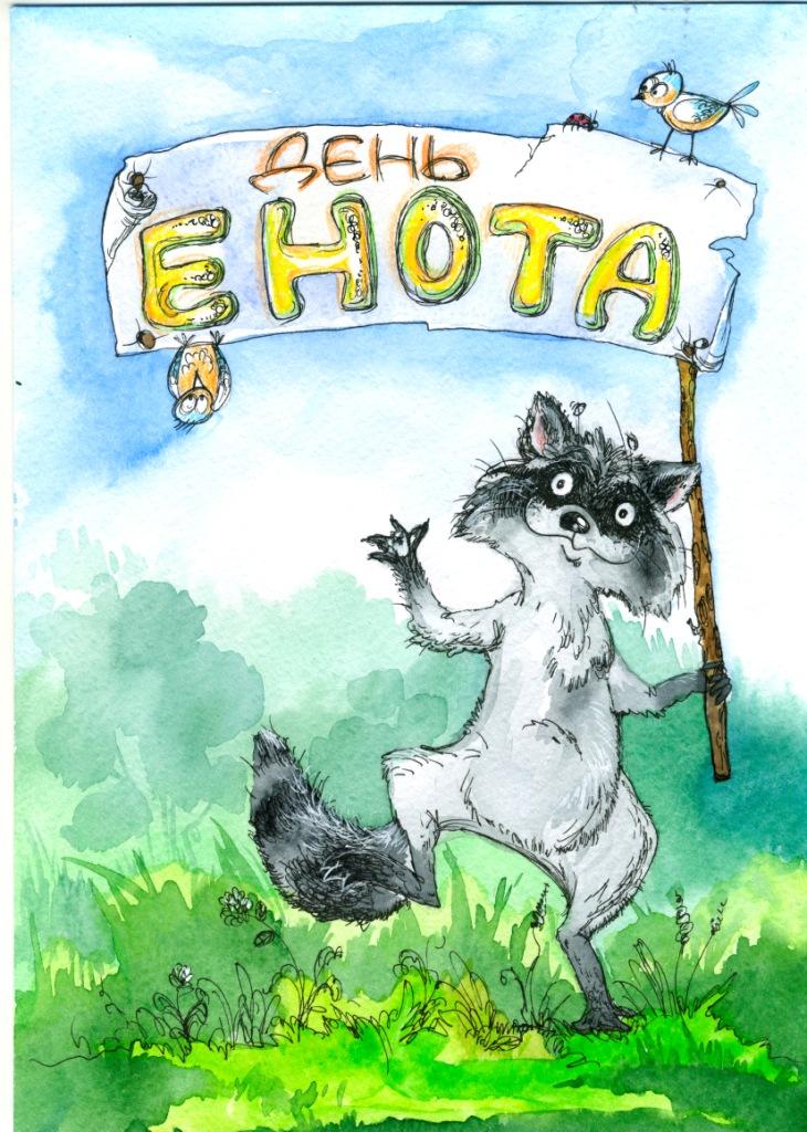 Поздравительные открытки с енотом