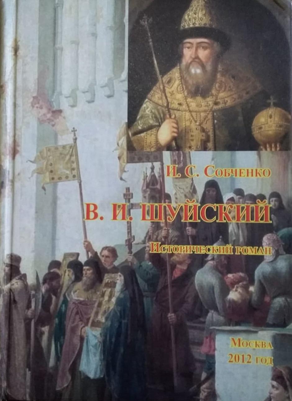 василий шуйский занял российский трон