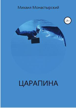 Царапина (Монастырский Михаил) / Проза.ру