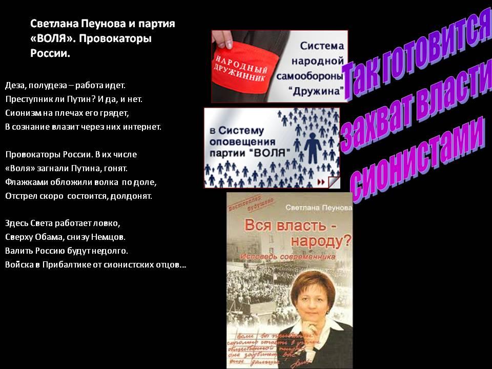 нас воля народа партия в россии 2016 выплаты