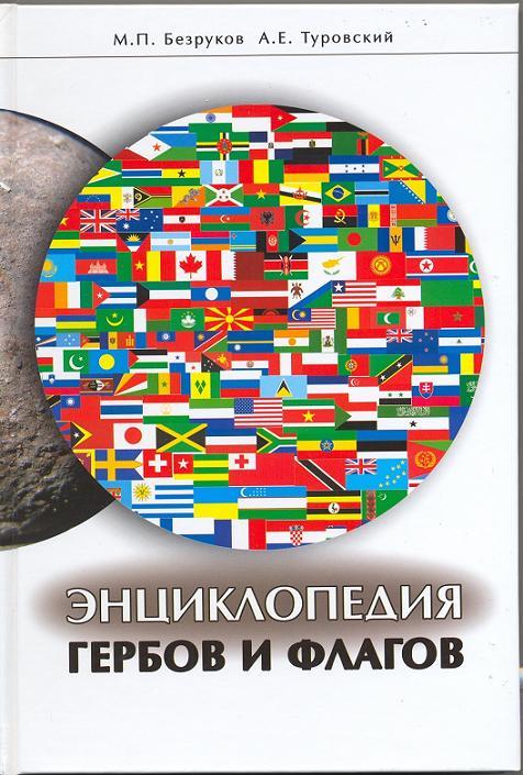 Энциклопедия гербов и флагов