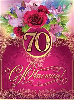 Открытки с 70-летием женщине