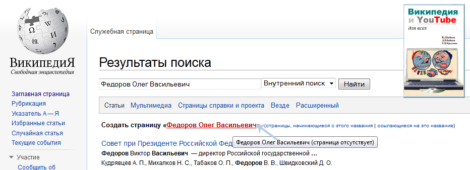 Как поместить в Википедию новую статью? продолжени (Владимир Байков) / Проза.ру