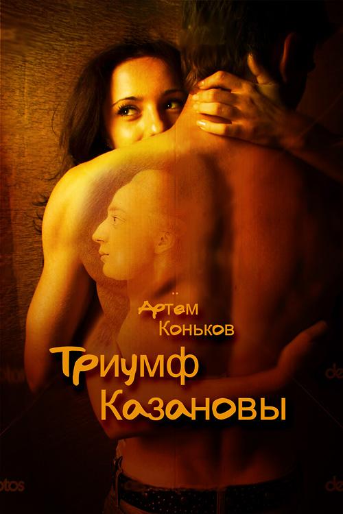 eroticheskie-romani-dlya-telefona