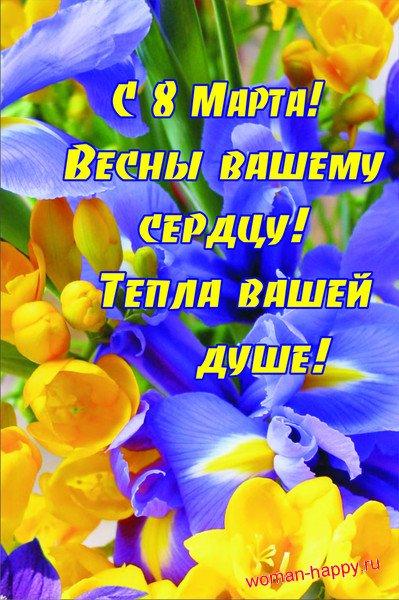 Поздравления с днем весны женщине