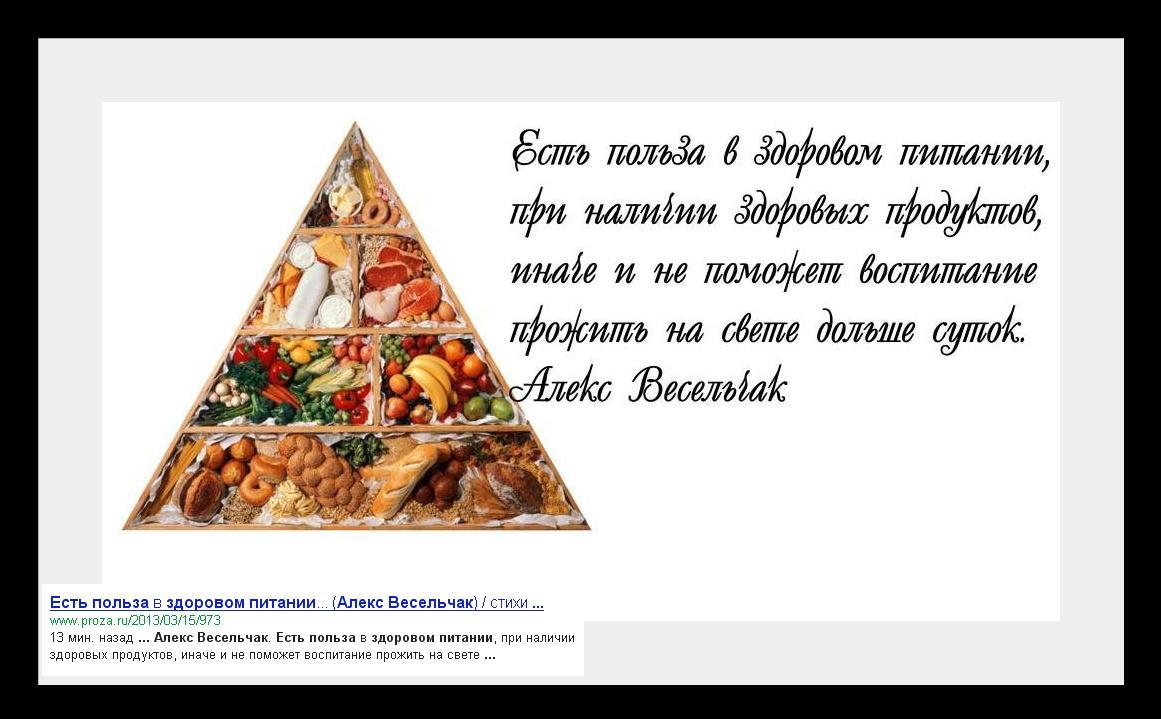 стихи о правильном питании школьников