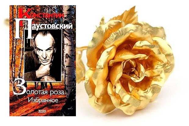 К г паустовский золотая роза