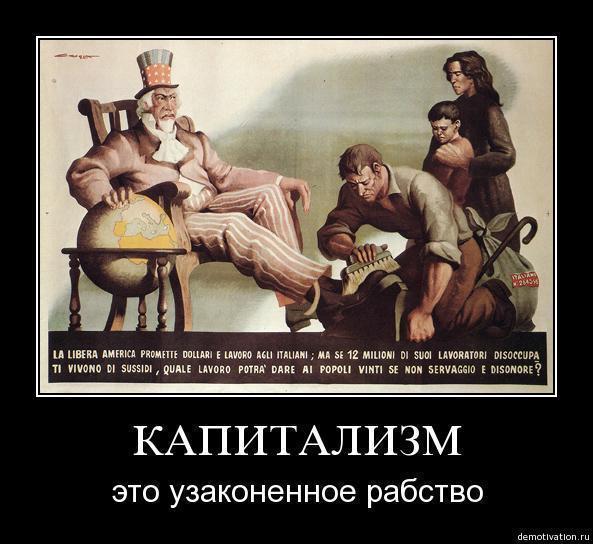 Картинки по запросу капитализм и социализм картинки