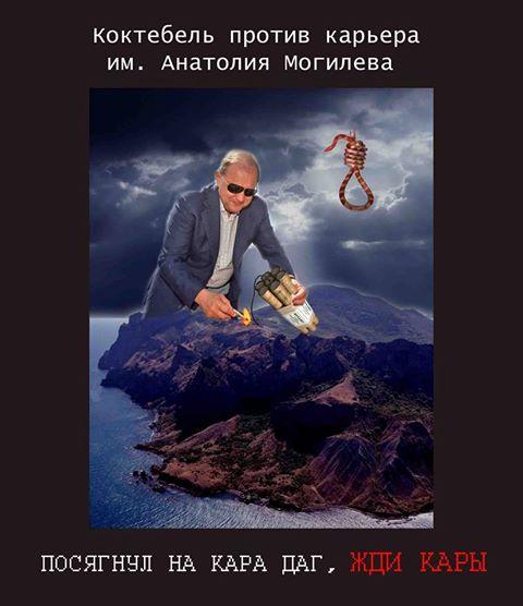 Анатолий Могилев против Коктебеля