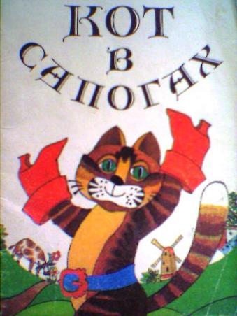 Кот в сапогах на новы лад