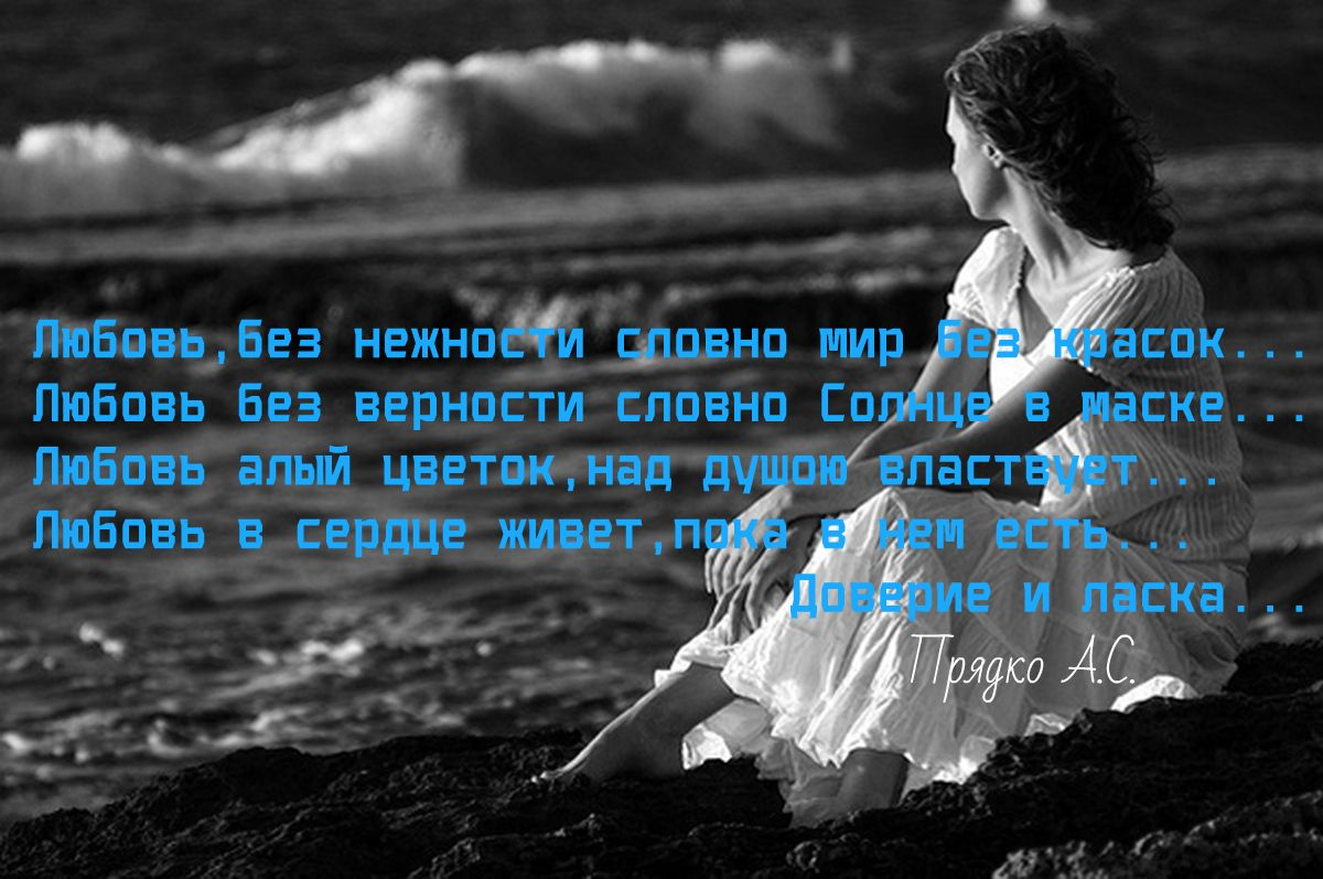 Красивые цитаты про любовь от себя