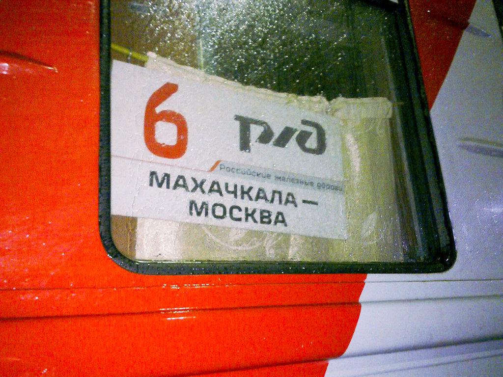 юридическая завтра билет с москвы в дагестан госрегистрации перехода права