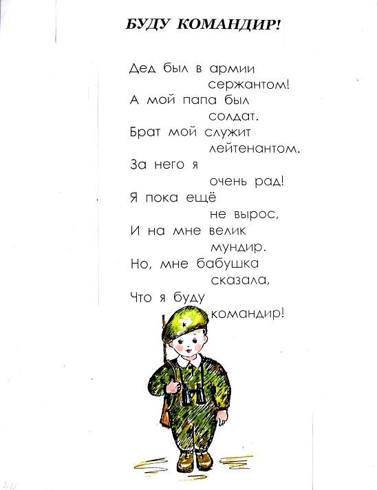 Стих мои братья солдаты