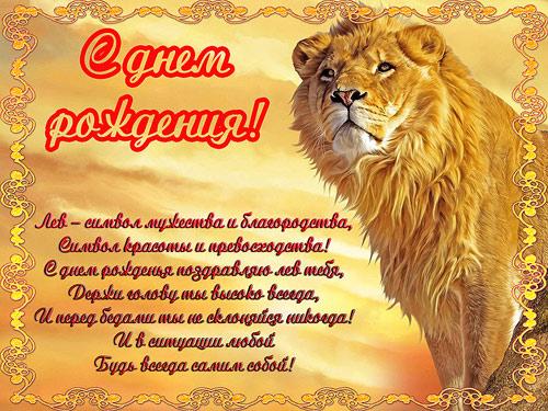 Поздравление с днём рождения львице