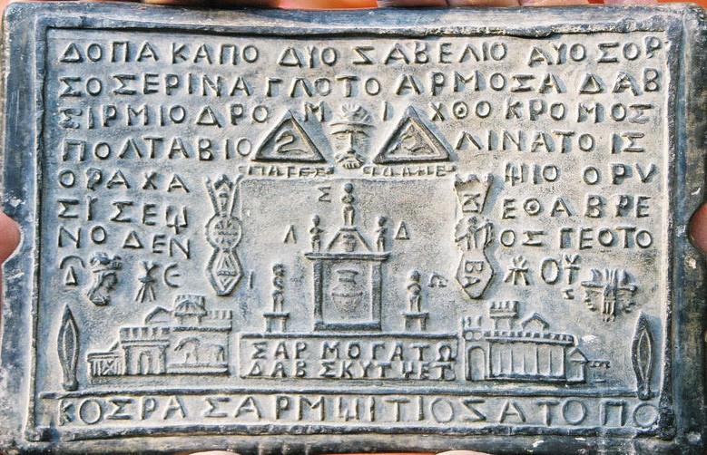 Дешифровка письма даков, или Сантии