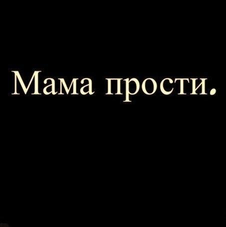 Смешные картинки, картинки с надписью прости мама за все