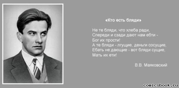 kak-pishetsya-slovo-blyad