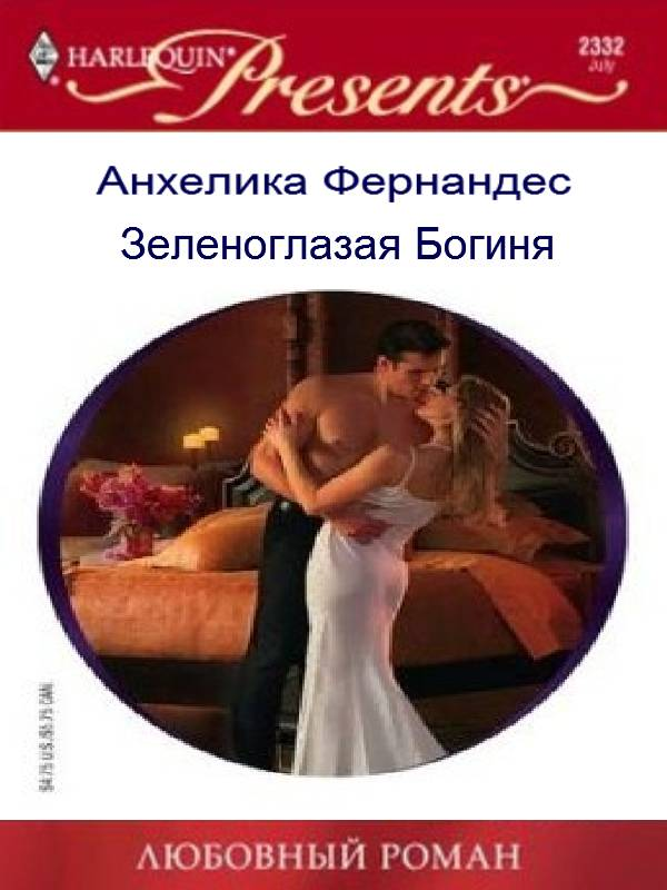 лучшие любовные романы про греков занятиях спортом термобелье