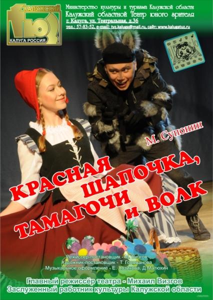 Красная Шапочка, Айфончик и Волк (Михаил Супонин) / Проза.ру